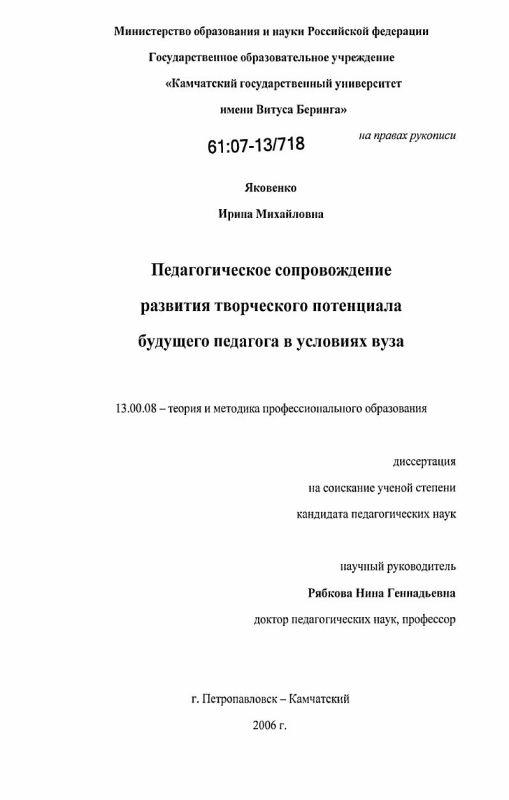 Титульный лист Педагогическое сопровождение развития творческого потенциала будущего педагога в условиях вуза