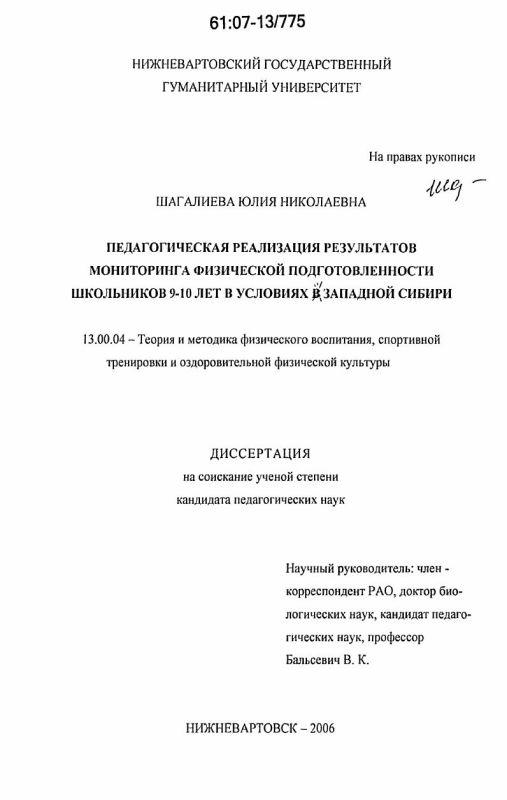 Титульный лист Педагогическая реализация результатов мониторинга физической подготовленности школьников 9-10 лет в условиях Западной Сибири