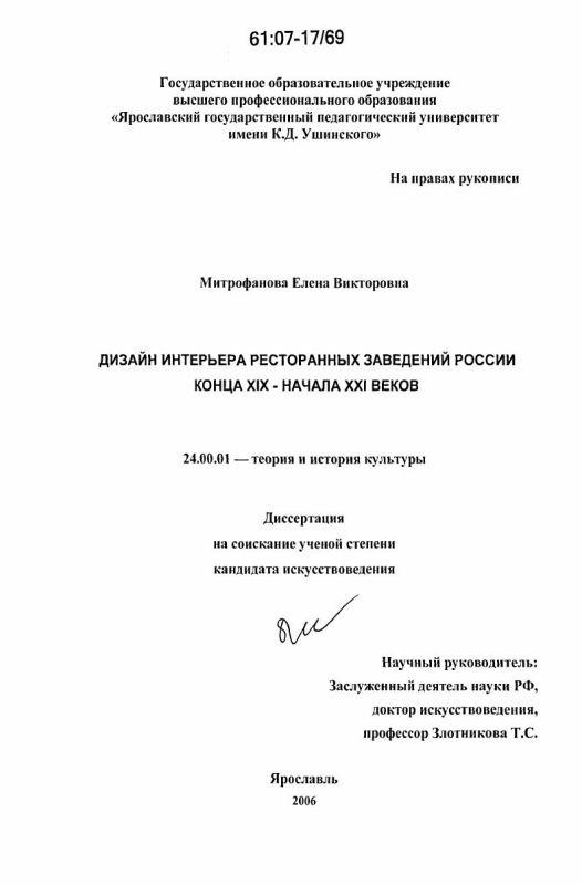 Титульный лист Дизайн интерьера ресторанных заведений России конца XIX-начала XXI веков
