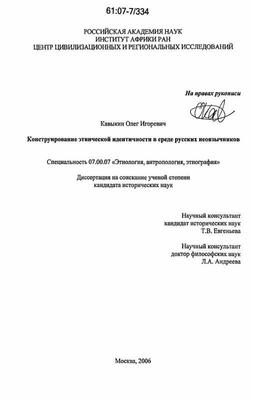 Титульный лист Конструирование этнической идентичности в среде русских неоязычников