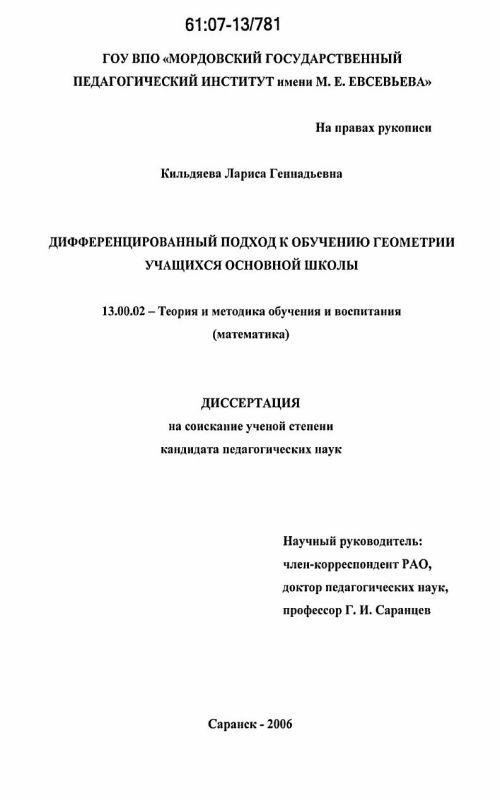Титульный лист Дифференцированный подход к обучению геометрии учащихся основной школы