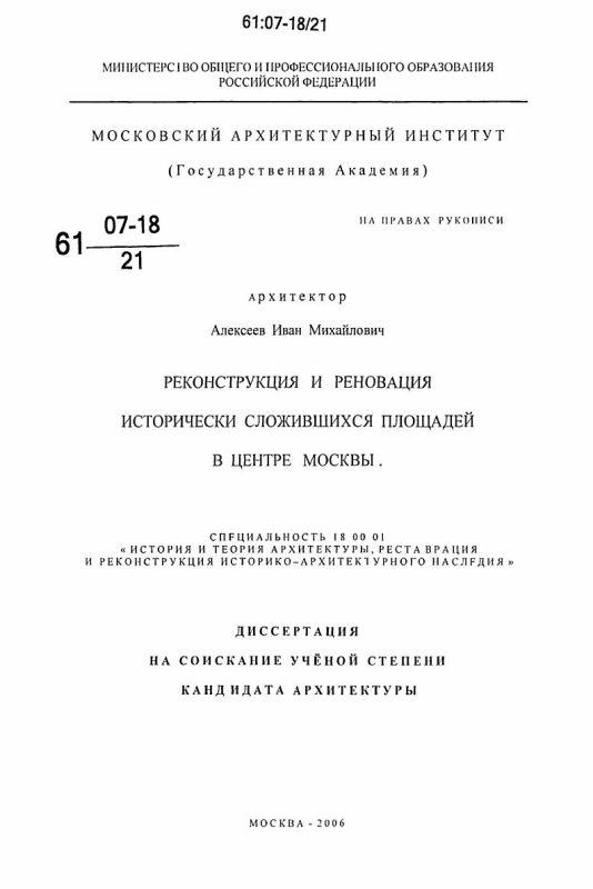 Титульный лист Реконструкция и реновация исторически сложившихся площадей в центре Москвы