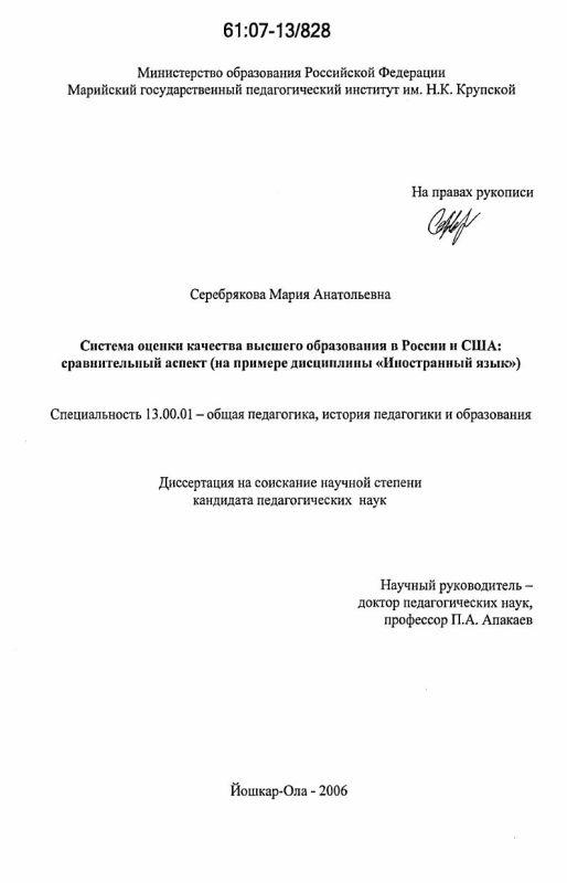 """Титульный лист Система оценки качества высшего образования в России и США: сравнительный аспект : на примере дисциплины """"Иностранный язык"""""""