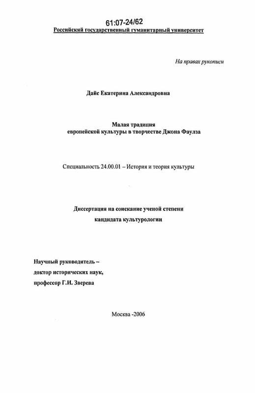 Титульный лист Малая традиция европейской культуры в творчестве Джона Фаулза