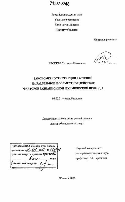 Титульный лист Закономерности реакции растений на раздельное и совместное действие факторов радиационной и химической природы