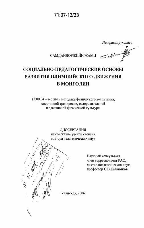 Титульный лист Социально-педагогические основы развития олимпийского движения в Монголии