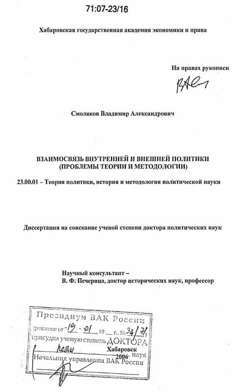 Титульный лист Взаимосвязь внутренней и внешней политики : проблемы теории и методологии