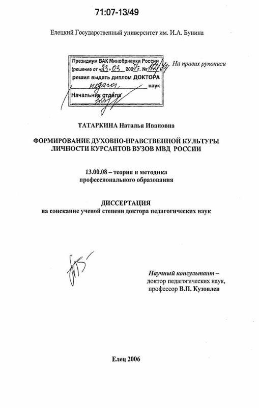 Титульный лист Формирование духовно-нравственной культуры личности курсантов вузов МВД России