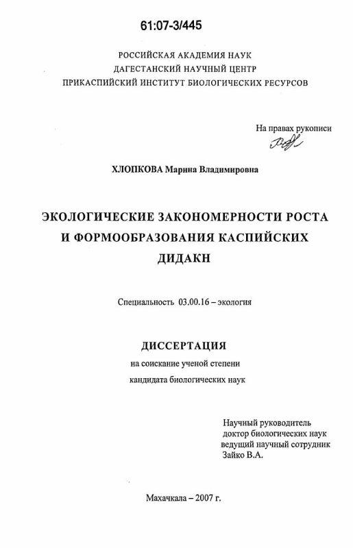 Титульный лист Экологические закономерности роста и формообразования каспийских дидакн