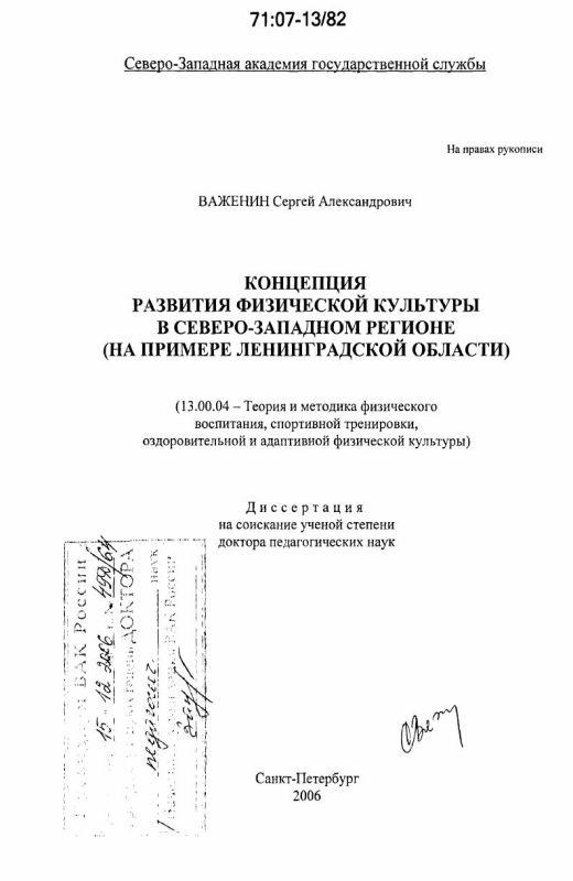 Титульный лист Концепция развития физической культуры в Северо-Западном регионе : на примере Ленинградской области