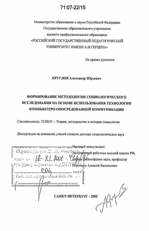 Титульный лист Формирование методологии социологического исследования на основе использования технологии компьютеро-опосредованной коммуникации