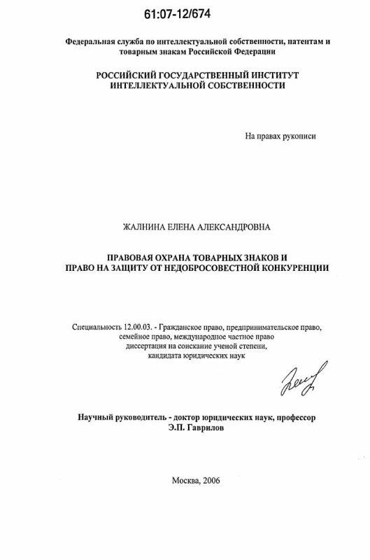 Титульный лист Правовая охрана товарных знаков и право на защиту от недобросовестной конкуренции
