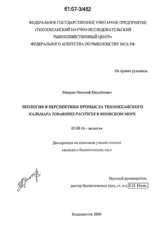 Титульный лист Экология и перспективы промысла тихоокеанского кальмара Todarodes Pacificus в Японском море
