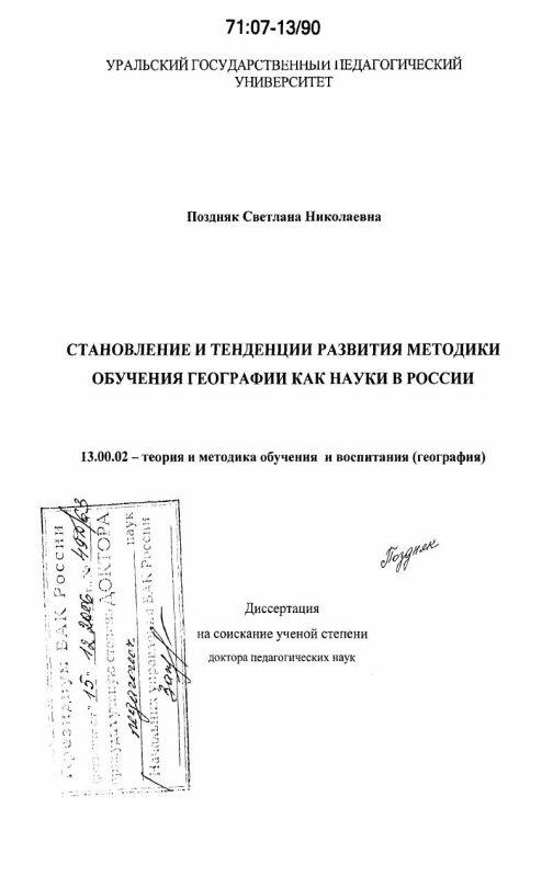 Титульный лист Становление и тенденции развития методики обучения географии как науки в России