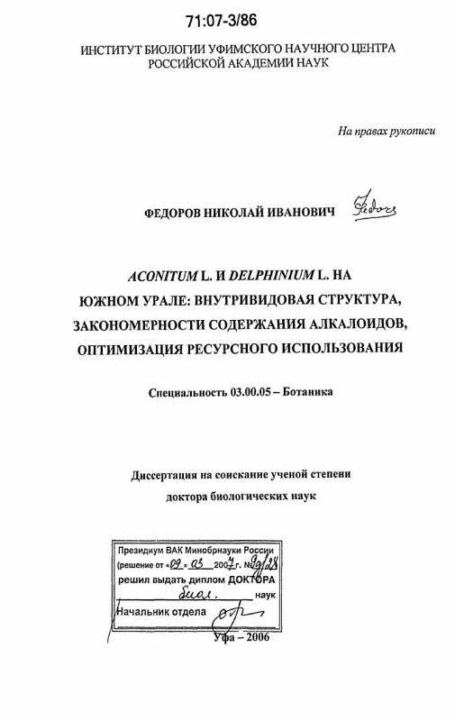 Титульный лист Aconitum L. и Delphinium L. на Южном Урале: внутривидовая структура, закономерности содержания алкалоидов, оптимизация ресурсного использования