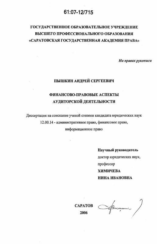Титульный лист Финансово-правовые аспекты аудиторской деятельности