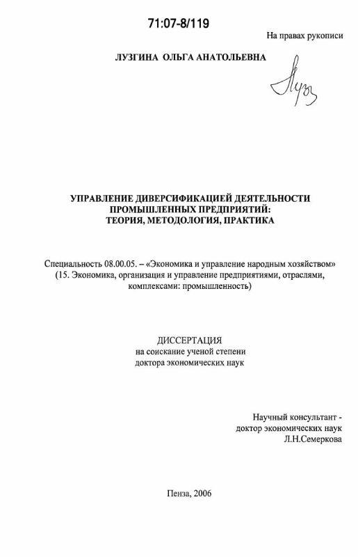 Титульный лист Управление диверсификацией деятельности промышленных предприятий: теория, методология, практика
