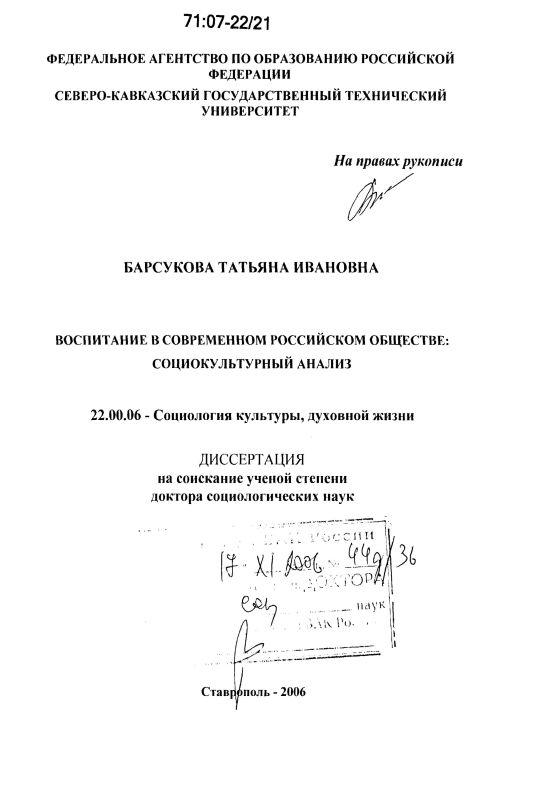 Титульный лист Воспитание в современном российском обществе