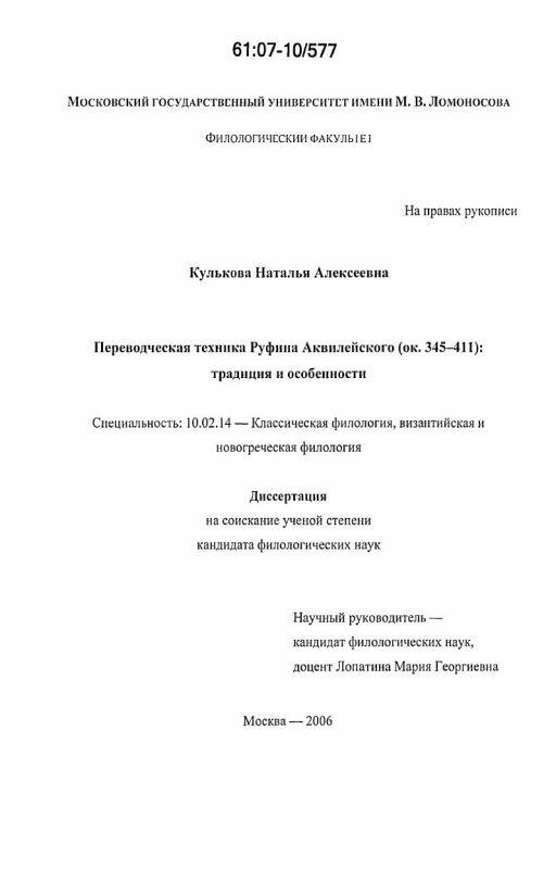 Титульный лист Переводческая техника Руфина Аквилейского (ок. 345-411): традиция и особенности