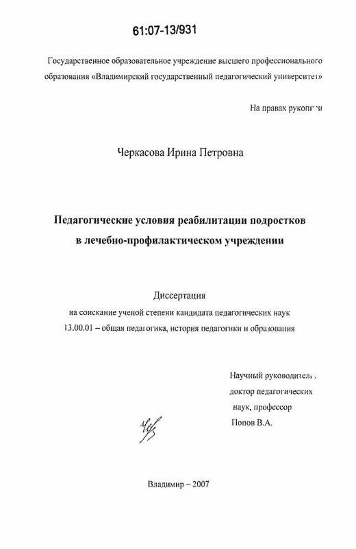Титульный лист Педагогические условия реабилитации подростков в лечебно-профилактическом учреждении