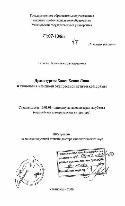 Титульный лист Драматургия Ханса Хенни Янна и типология немецкой экспрессионистической драмы