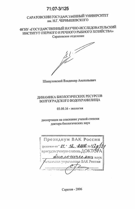 Титульный лист Динамика биологических ресурсов Волгоградского водохранилища
