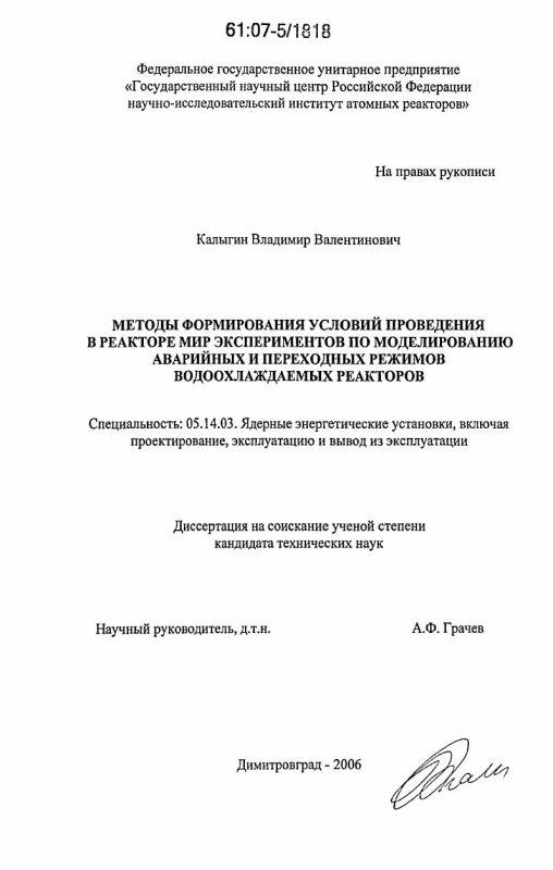 Титульный лист Методы формирования условий проведения в реакторе МИР экспериментов по моделированию аварийных и переходных режимов водоохлаждаемых реакторов