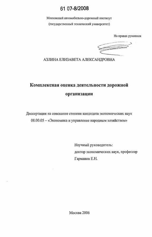 Титульный лист Комплексная оценка деятельности дорожной организации