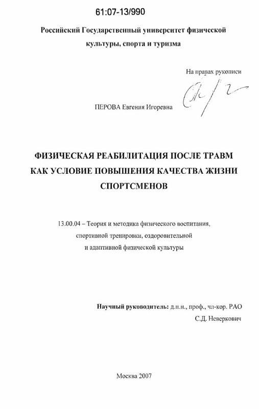 Титульный лист Физическая реабилитация после травм как условие повышения качества жизни спортсменов