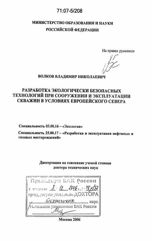 Титульный лист Разработка экологически безопасных технологий при сооружении и эксплуатации скважин в условиях Европейского Севера