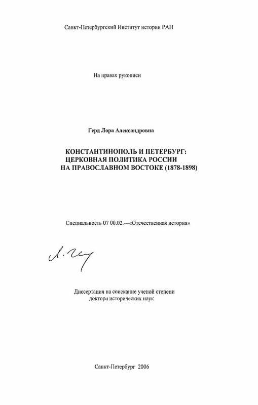 Титульный лист Константинополь и Петербург: церковная политика России на православном Востоке : 1878-1898