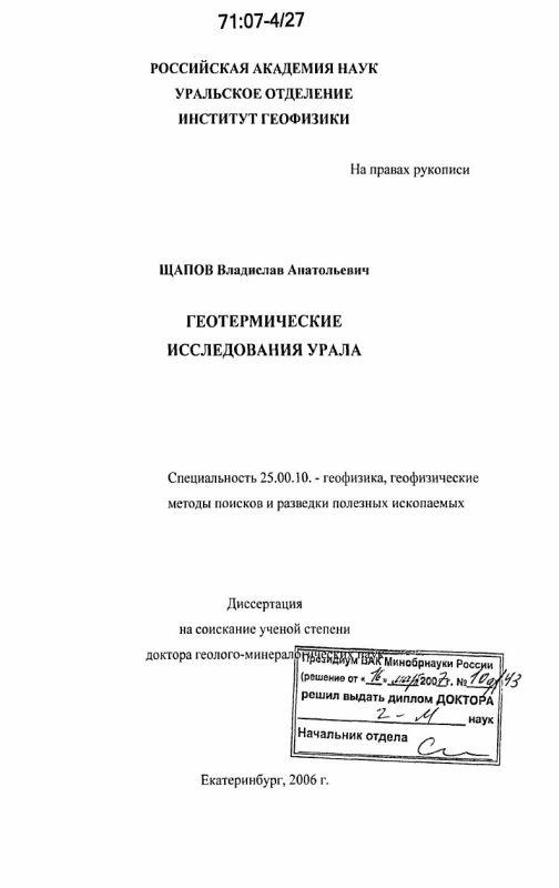 Титульный лист Геотермические исследования Урала