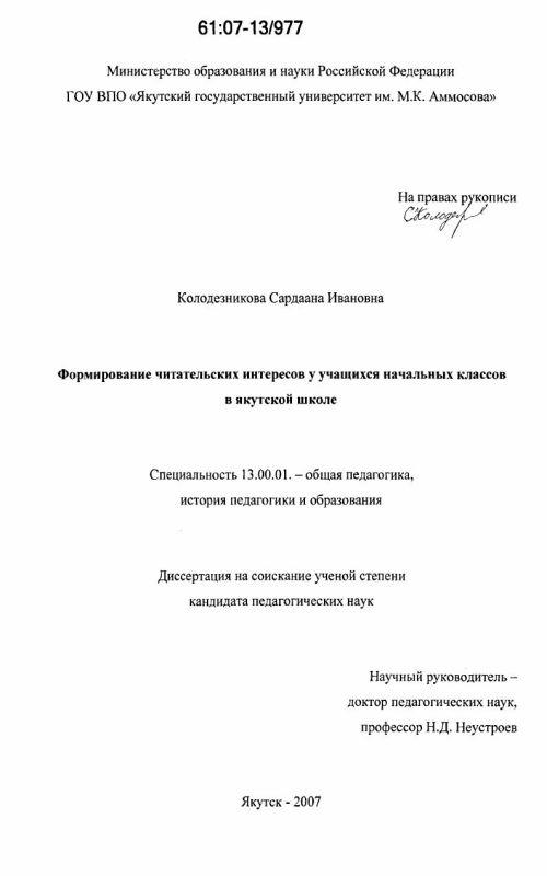 Титульный лист Формирование читательских интересов у учащихся начальных классов в якутской школе