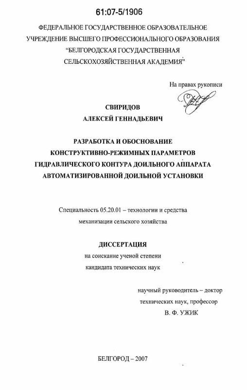 Титульный лист Разработка и обоснование конструктивно-режимных параметров гидравлического контура доильного аппарата автоматизированной доильной установки