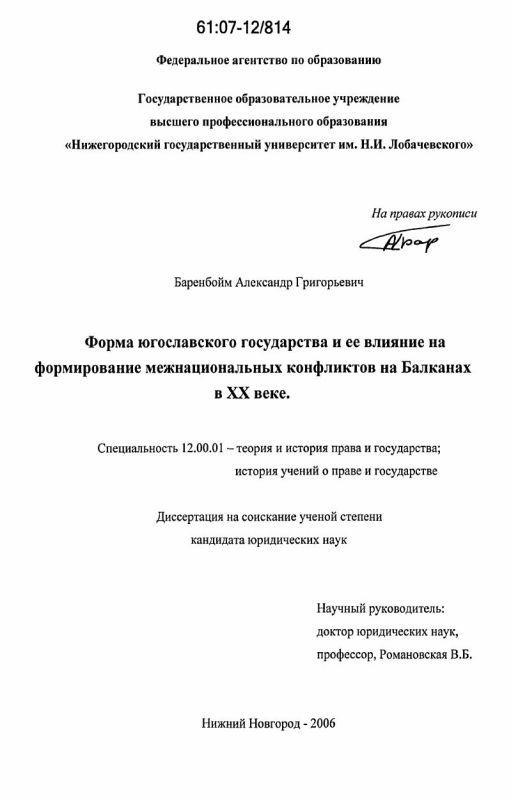 Титульный лист Форма югославского государства и ее влияние на формирование межнациональных конфликтов на Балканах в XX веке