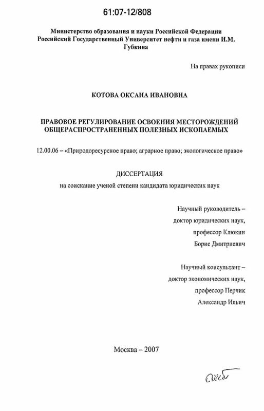 Титульный лист Правовое регулирование освоения месторождений общераспространенных полезных ископаемых