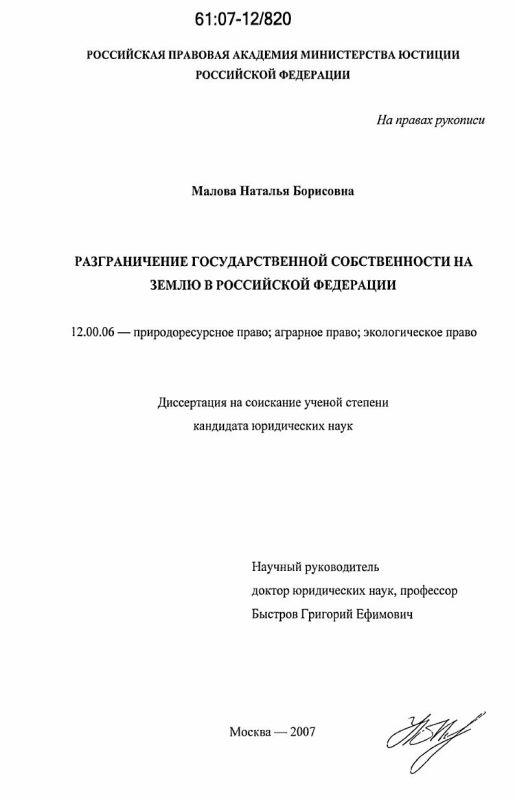Титульный лист Разграничение государственной собственности на землю в Российской Федерации