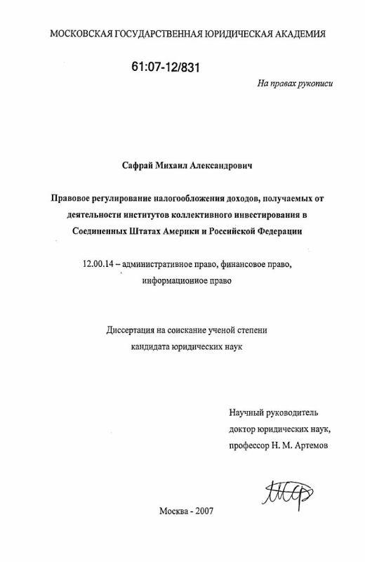 Титульный лист Правовое регулирование налогообложения доходов, получаемых от деятельности институтов коллективного инвестирования в Соединенных Штатах Америки и Российской Федерации