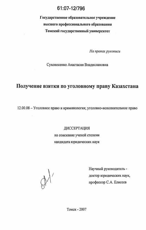Титульный лист Получение взятки по уголовному праву Казахстана
