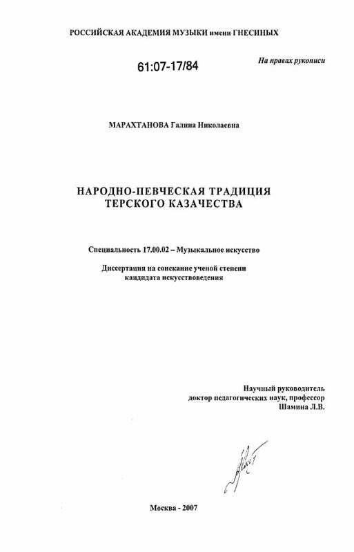 Титульный лист Народно-певческая традиция терского казачества