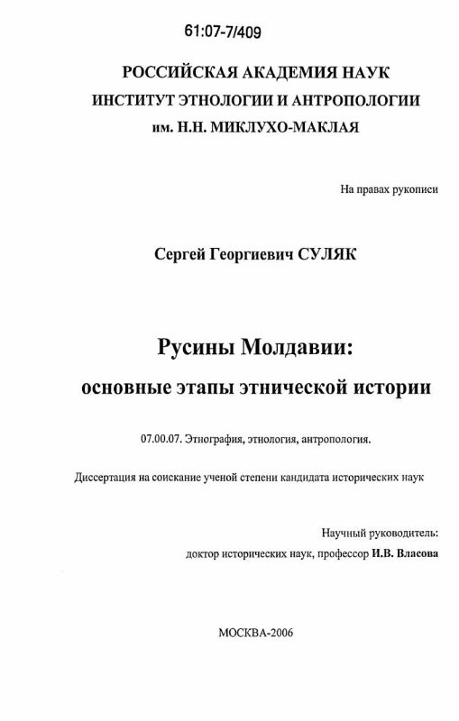 Титульный лист Русины Молдавии: основные этапы этнической истории