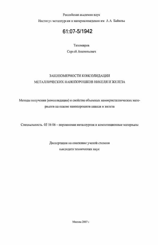 Титульный лист Закономерности консолидации металлических нанопорошков никеля и железа