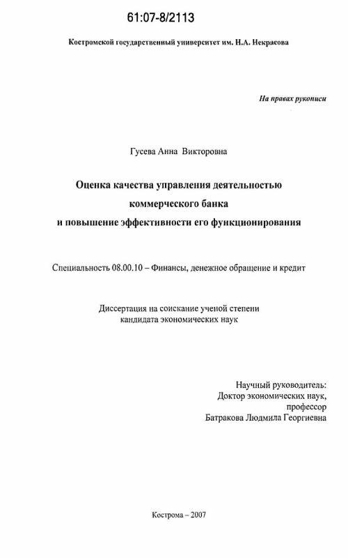 Титульный лист Оценка качества управления деятельностью коммерческого банка и повышение эффективности его функционирования