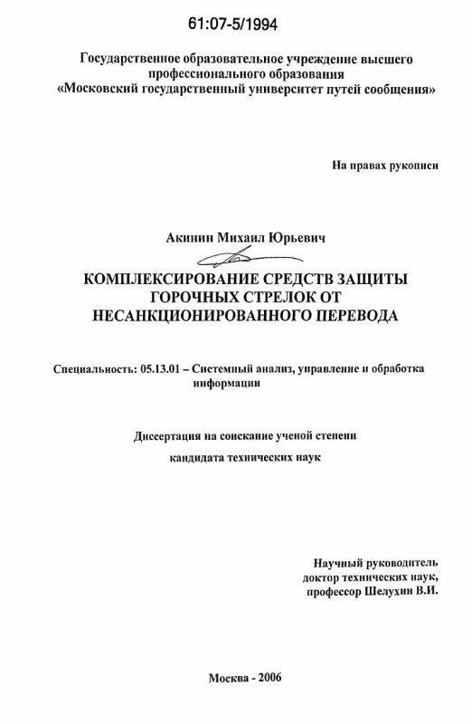 Титульный лист Комплексирование средств защиты горочных стрелок от несанкционированного перевода