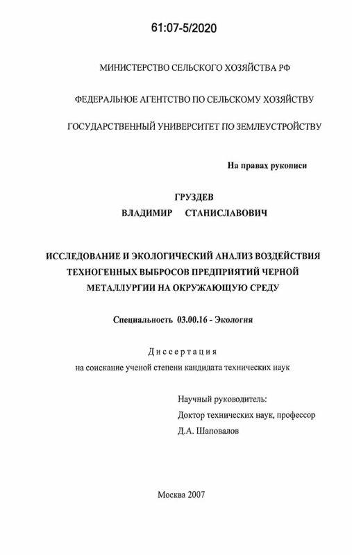 Титульный лист Исследование и экологический анализ воздействия техногенных выбросов предприятий черной металлургии на окружающую среду