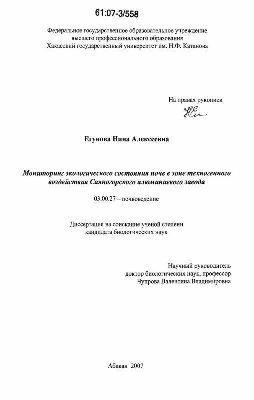 Титульный лист Мониторинг экологического состояния почв в зоне техногенного воздействия Саяногорского алюминиевого завода