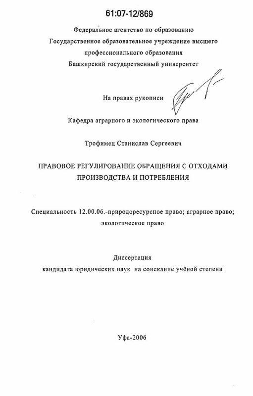 Титульный лист Правовое регулирование обращения с отходами производства и потребления