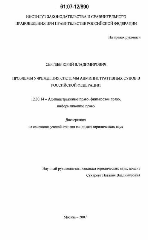 Титульный лист Проблемы учреждения системы административных судов в Российской Федерации