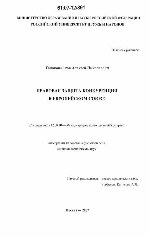 Титульный лист Правовая защита конкуренции в Европейском Союзе