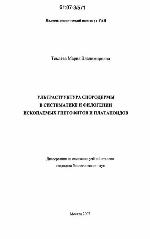 Титульный лист Ультраструктура спородермы в систематике и филогении ископаемых гнетофитов и платаноидов
